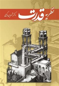 دانلود کتاب نظریه قدرت