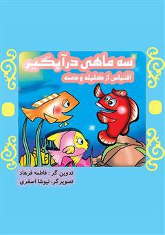 دانلود کتاب سه ماهی در آبگیر