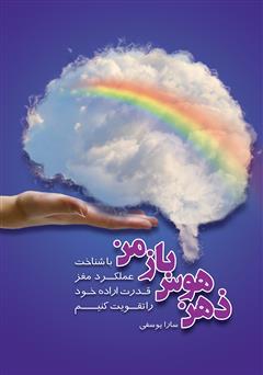 دانلود کتاب ذهن هوس باز من