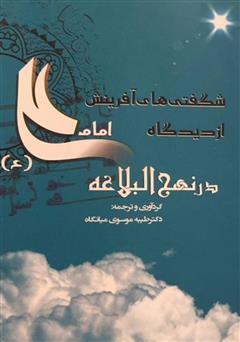 دانلود کتاب Marvels of creation in the view of Imam Ali (A.S) in nahjulbalagha