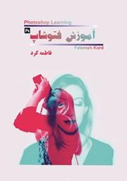 عکس جلد کتاب آموزش فتوشاپ