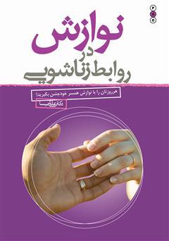 دانلود کتاب نوازش در روابط زناشویی