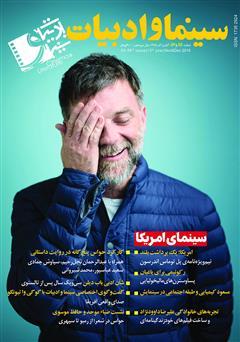 دانلود مجله سینما و ادبیات - شماره 55 و 56