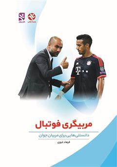 دانلود کتاب مربیگری فوتبال: دانستنیهایی برای مربیان جوان