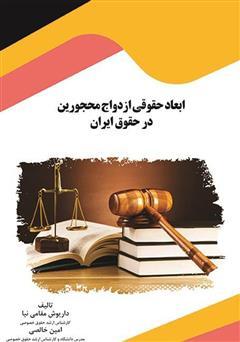 دانلود کتاب ابعاد حقوقی ازدواج محجورین در حقوق ایران