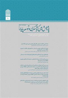 دانلود فصلنامه علمی تخصصی پژوهشهای گردشگری و توسعه پایدار - شماره 10