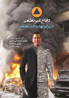 دانلود کتاب دفاع غیر نظامی در برابر تهدیدات نظامی