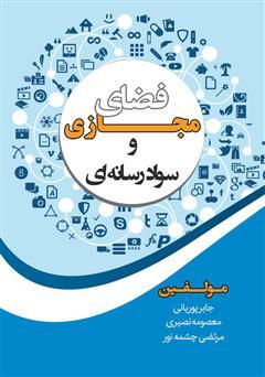 دانلود کتاب فضای مجازی و سواد رسانهای