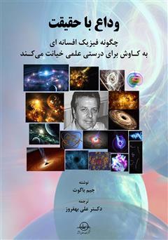 دانلود کتاب وداع با حقیقت، چگونه فیزیک افسانهای به کاوش برای درستی علمی خیانت میکند