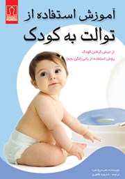 عکس جلد کتاب آموزش استفاده از توالت به کودک