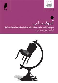 دانلود کتاب آموزش سیاسی - جلد 2