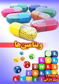 معرفی و دانلود کتاب ویتامینها