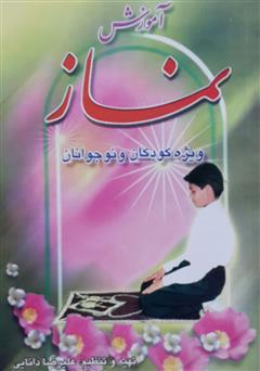 دانلود کتاب آموزش نماز