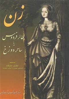دانلود کتاب زن طائر فردوس یا ساحر دوزخ
