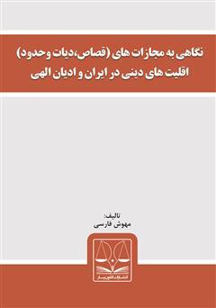 دانلود کتاب نگاهی به مجازاتهای (قصاص، دیات و حدود) اقلیتهای دینی در ایران و ادیان الهی