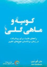 عکس جلد کتاب کوسه و ماهی گلی: راههای مثبت برای پیشرفت در زمان برخاستن موجهای تغییر