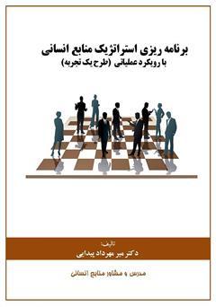 معرفی و دانلود کتاب برنامه ریزی استراتژیک منابع انسانی با رویکرد عملیاتی (طرح یک تجربه)