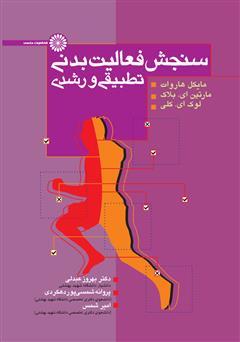 دانلود کتاب سنجش فعالیت بدنی تطبیقی و رشدی