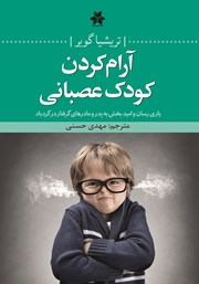 معرفی و دانلود کتاب آرام کردن کودک عصبانی