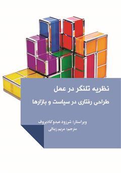 دانلود کتاب نظریه تلنگر در عمل: اقتصاد رفتاری در سیاست و بازارها