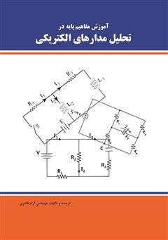 دانلود کتاب آموزش مفاهیم پایه در تحلیل مدارهای الکتریکی