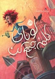 عکس جلد کتاب لونای کلمه جمع کن