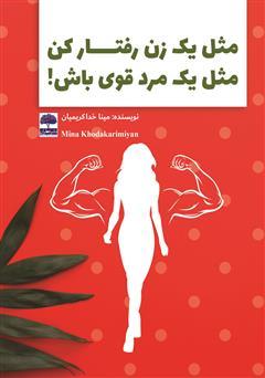 دانلود کتاب مثل یک زن رفتار کن، مثل یک مرد قوی باش!