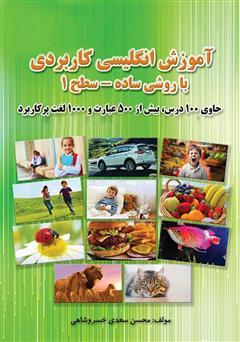 دانلود کتاب آموزش انگلیسی کاربردی با روشی ساده - سطح 1