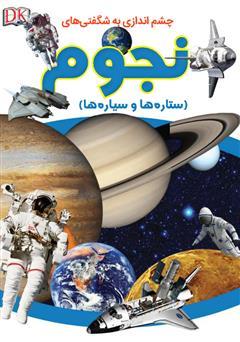 دانلود کتاب چشماندازی به شگفتیهای نجوم (ستارهها و سیارهها)