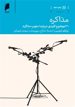 دانلود کتاب مذاکره: 21 موضوع کلیدی درباره اسلوب مذاکره