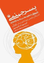معرفی و دانلود کتاب پسر جهنمی زندگی با کودکی مبتلا به ADHD (اختلال نقص توجه و بیش فعالی)