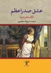 معرفی و دانلود کتاب عشق صدر اعظم