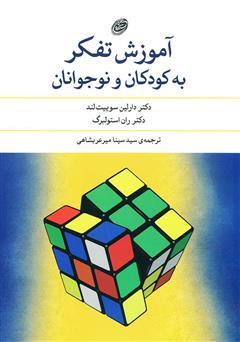 دانلود کتاب آموزش تفکر به کودکان و نوجوانان