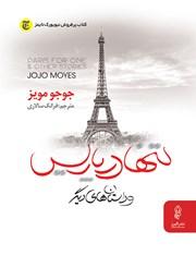 معرفی و دانلود کتاب تنها در پاریس و داستانهای دیگر