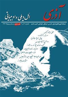 دانلود مجله آذری (ائل دیلی و ادبیاتی) - شماره 19 و 20