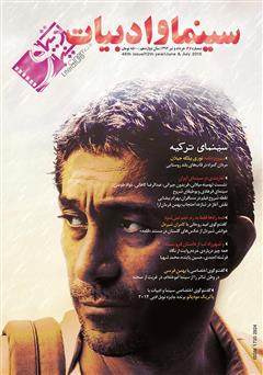 دانلود مجله سینما و ادبیات - شماره 46