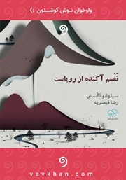 معرفی و دانلود کتاب صوتی نفسم آکنده از رویاست