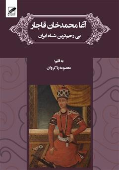 دانلود کتاب آغا محمدخان قاجار (بی رحم ترین شاه ایران)