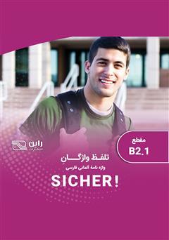 دانلود کتاب صوتی تلفظ واژگان واژه نامه آلمانی - فارسی SICHER مقطع B2.1