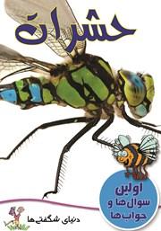 معرفی و دانلود کتاب حشرات