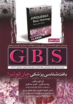 دانلود کتاب GBS بافت شناسی پزشکی جان کوئیرا