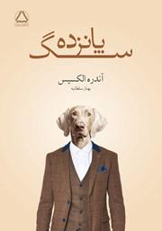 دانلود کتاب پانزده سگ