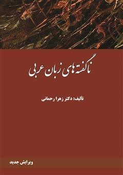 دانلود کتاب ناگفتههای زبان عربی