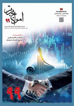 دانلود ماهنامه امواج برتر - شماره 99 - آبان و آذر 1399