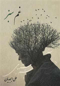 عکس جلد کتاب غم سبز