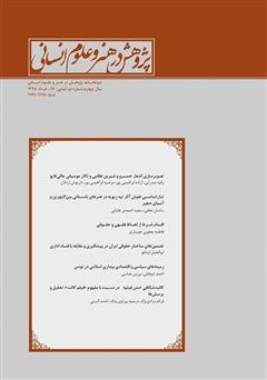 دانلود نشریه علمی - تخصصی پژوهش در هنر و علوم انسانی - شماره 16