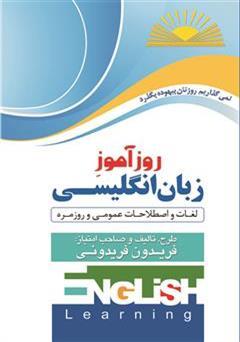 دانلود کتاب روزآموز زبان انگلیسی (لغات و اصطلاحات عمومی روزمره)