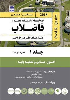 دانلود کتاب تصفیه و استفاده مجدد از فاضلاب - جلد اول