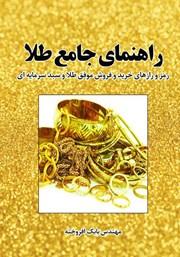 معرفی و دانلود کتاب راهنمای جامع طلا