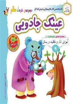 دانلود کتاب کودک سالم: عینک جادویی